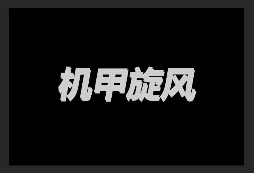 ps金属字教程(6)