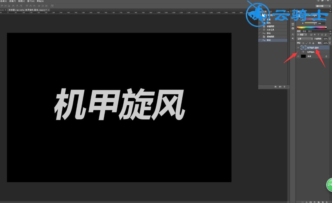 ps金属字教程(7)