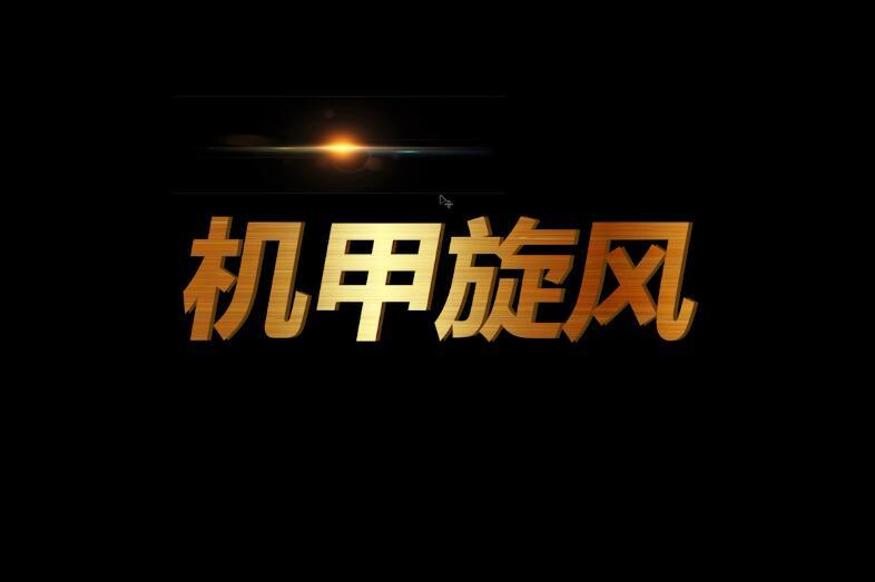 ps金属字教程(12)