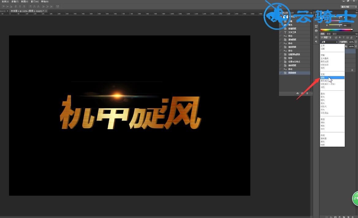 ps金属字教程(13)