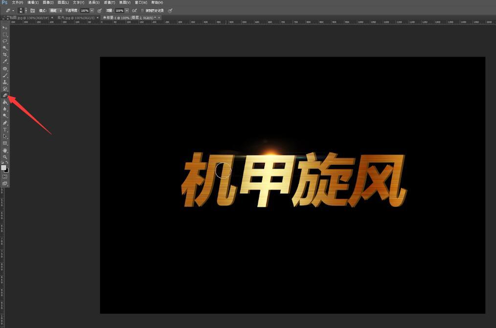 ps金属字教程(14)