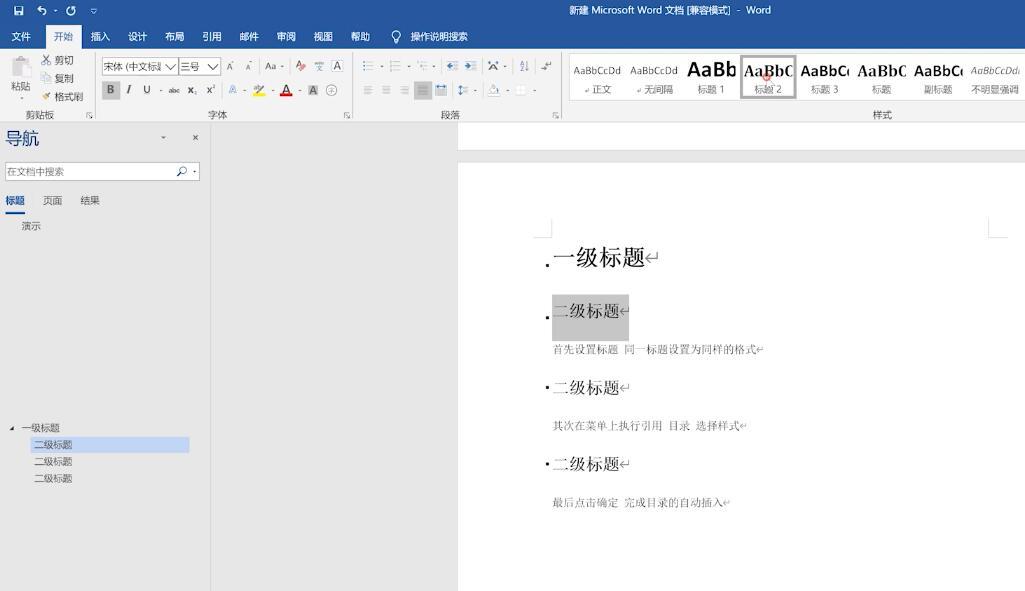 word怎么自动生成目录(1)