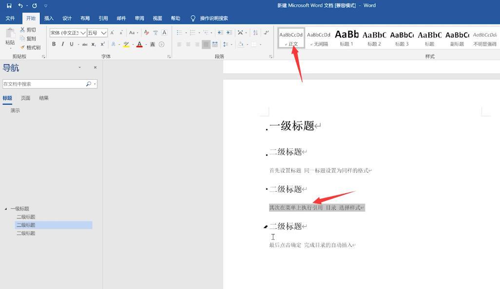 word怎么自动生成目录(2)