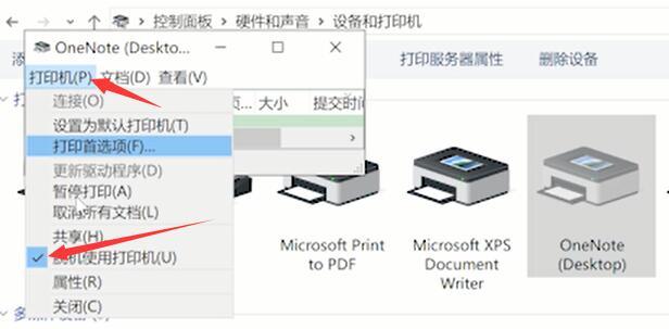 打印机脱机状态怎么解除(3)