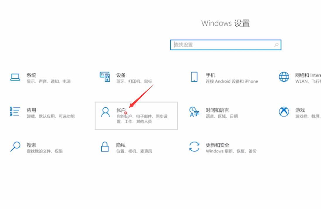 win10开机密码取消(1)