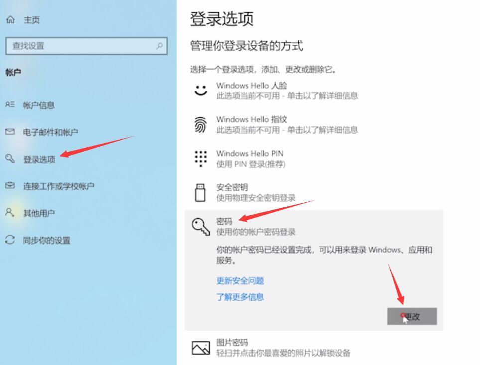 win10开机密码取消(2)
