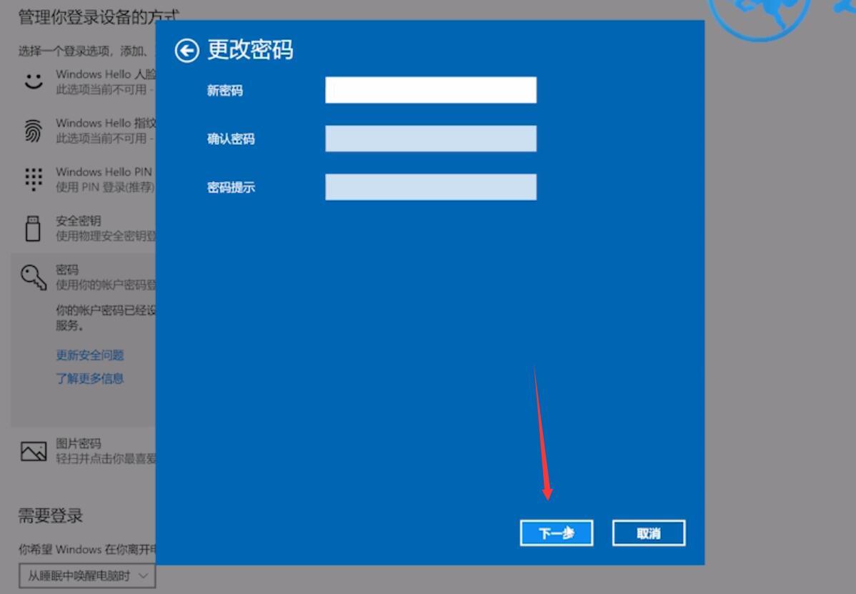 win10开机密码取消(4)