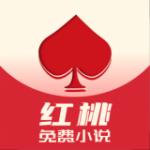 红桃免费小说