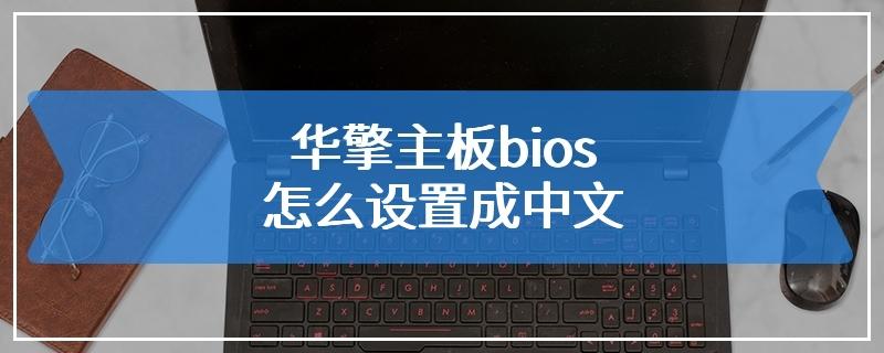 华擎主板bios怎么设置成中文
