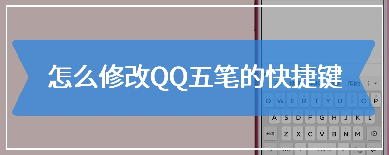 怎么修改QQ五笔的快捷键