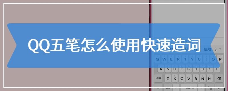 QQ五笔怎么使用快速造词