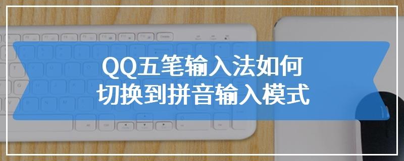QQ五笔输入法如何切换到拼音输入模式