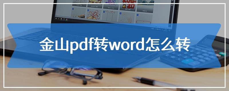金山pdf转word怎么转
