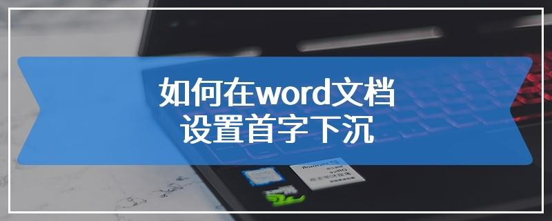 如何在word文档设置首字下沉