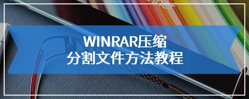 WINRAR压缩分割文件方法教程