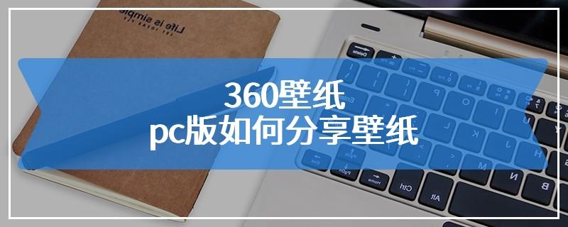 360壁纸pc版如何分享壁纸