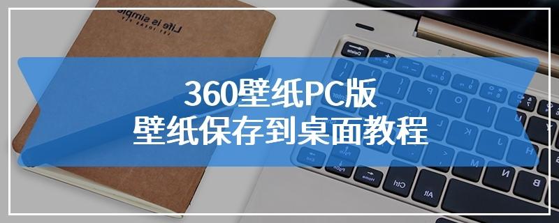 360壁纸PC版壁纸保存到桌面教程