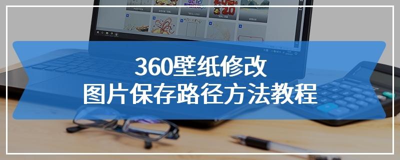 360壁纸修改图片保存路径方法教程