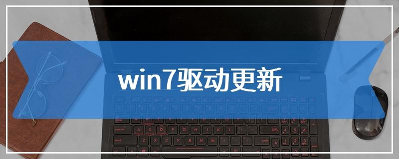 win7驱动更新