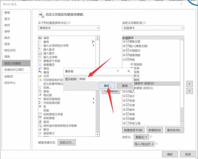 word选项卡怎么设置(5)