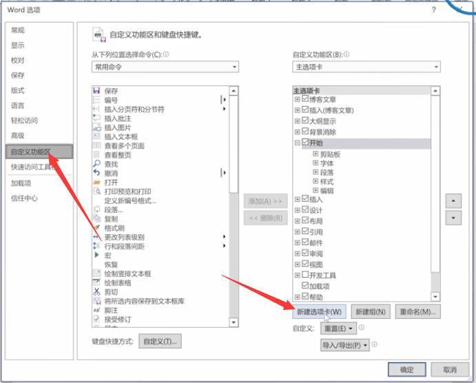 word选项卡怎么设置(3)