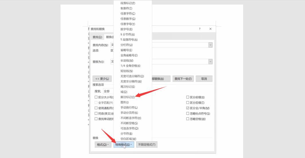 word怎么删除脚注(3)