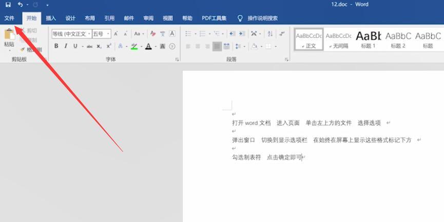 word中显示制表符的方法(1)