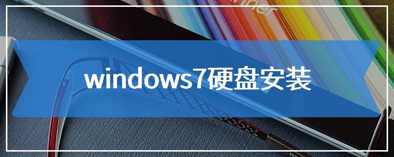 windows7硬盘安装
