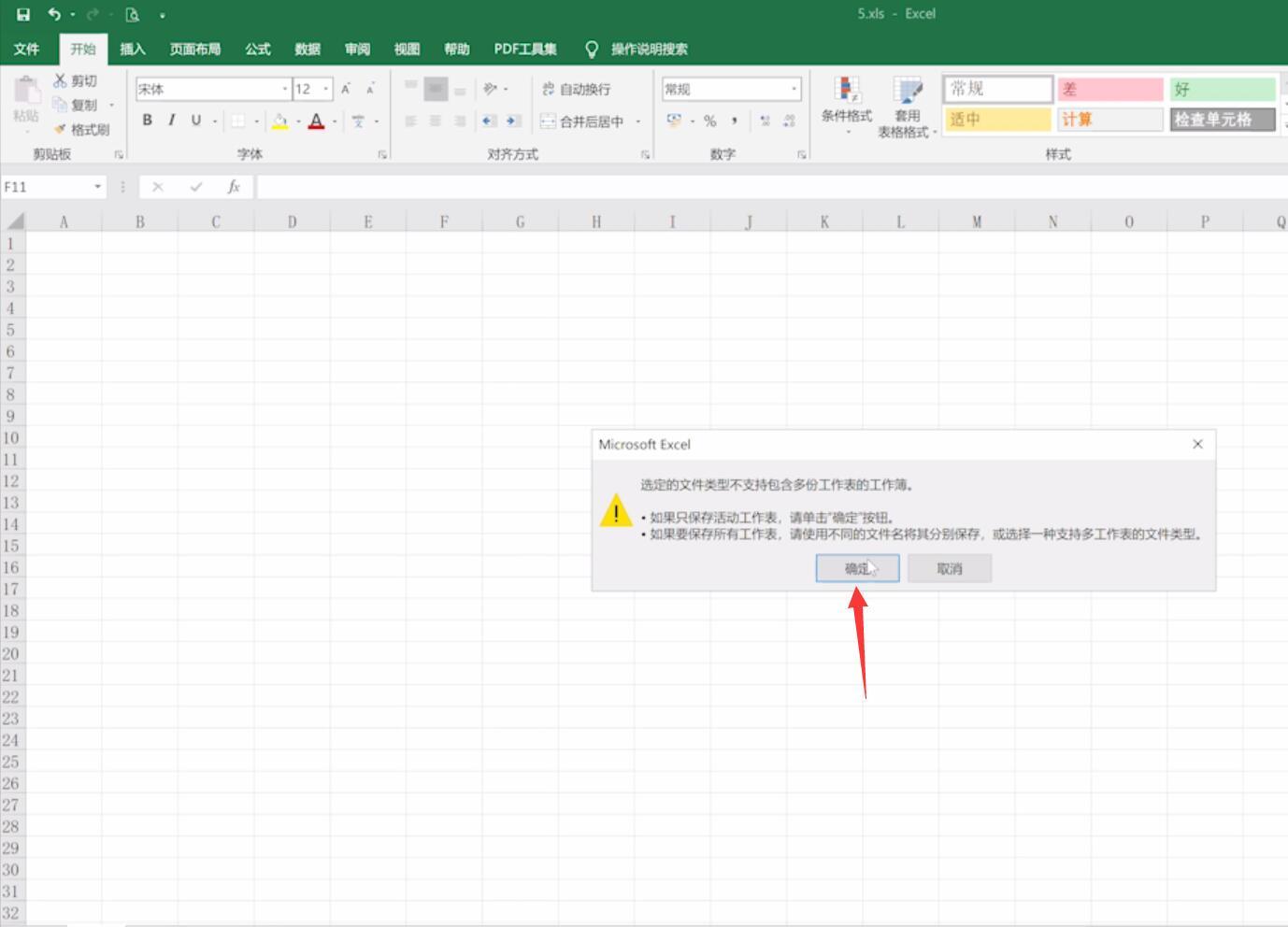 如何将excel表格转换成csv文件(5)