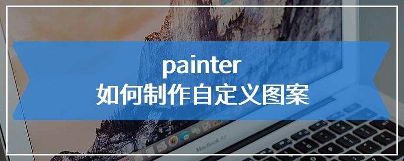 painter如何制作自定义图案