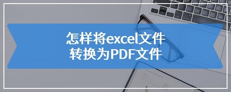 怎样将excel文件转换为PDF文件