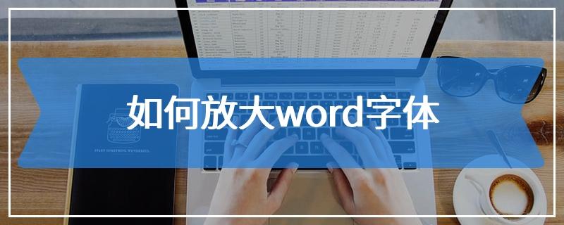 如何放大word字体