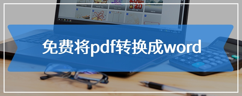 免费将pdf转换成word