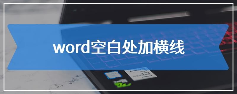 word空白处加横线
