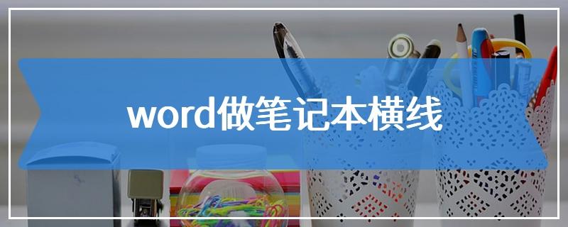 word做笔记本横线