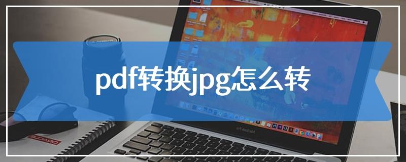 pdf转换jpg怎么转