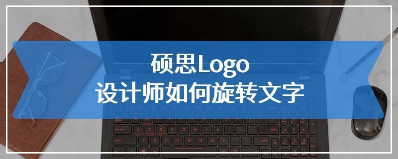 硕思Logo设计师如何旋转文字
