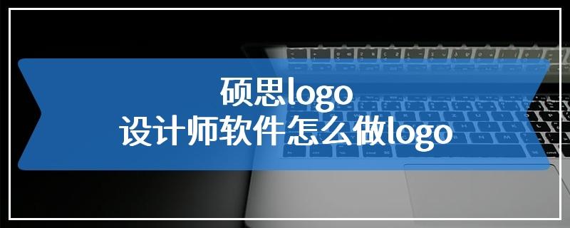 硕思logo设计师软件怎么做logo