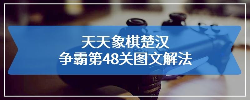 天天象棋楚汉争霸第48关图文解法