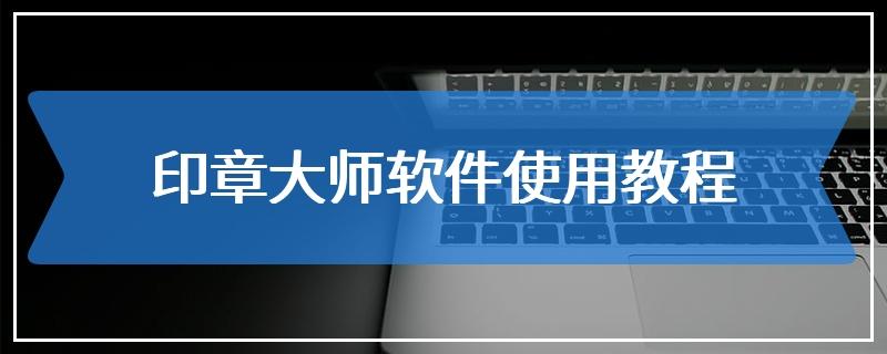 印章大师软件使用教程