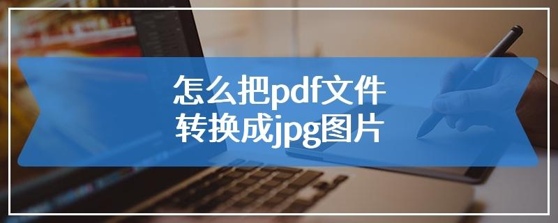 怎么把pdf文件转换成jpg图片