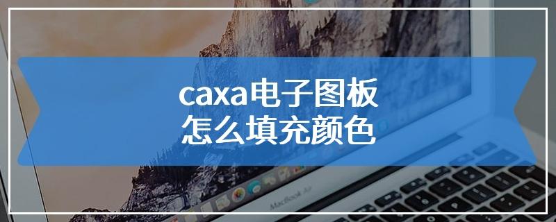 caxa电子图板怎么填充颜色