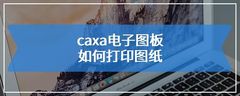 caxa电子图板如何打印图纸