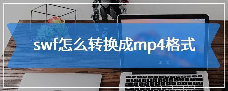 swf怎么转换成mp4格式