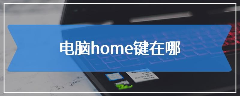 电脑home键在哪