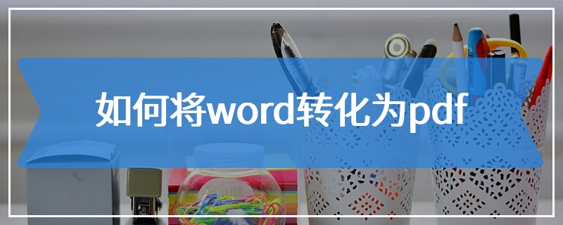 如何将word转化为pdf