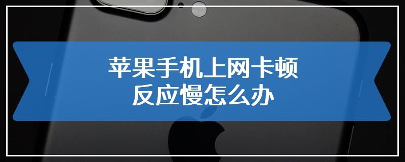 苹果手机上网卡顿反应慢怎么办