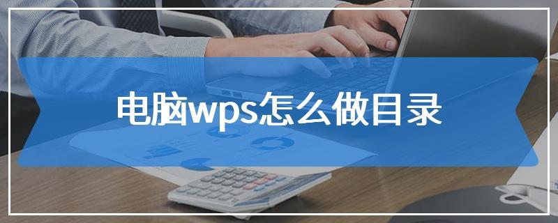 电脑wps怎么做目录