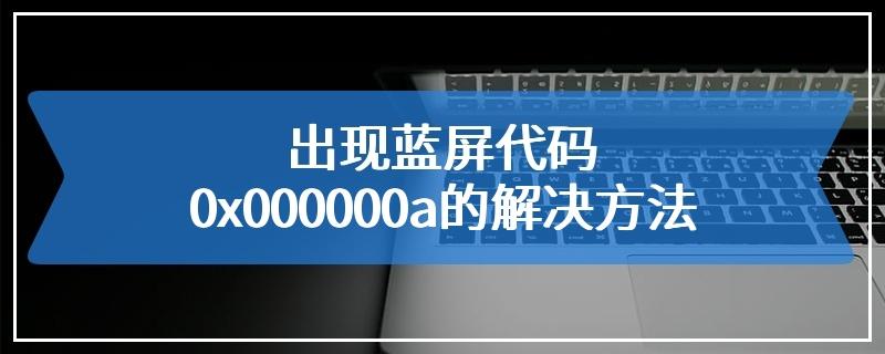 出现蓝屏代码0x000000a的解决方法