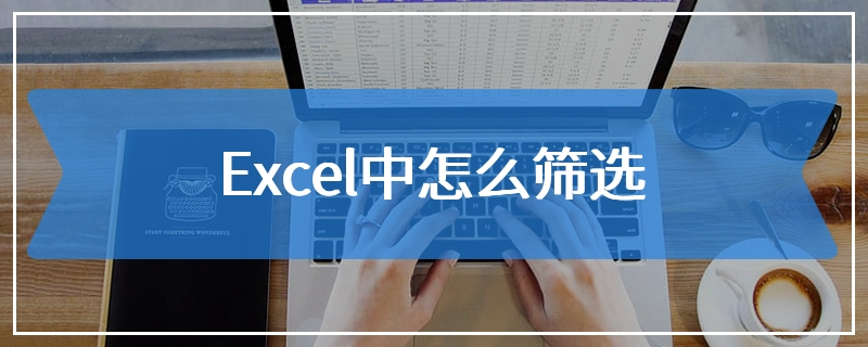 Excel中怎么筛选